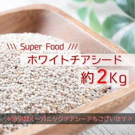 ホワイトチアシード 大容量2kg強 最安値 激安 お得 ダイエット 2kg 健康食品 スーパーフード 食物繊維 健康 大量 ちあしーど 栄養 大人買い 送料無料 北海道と沖縄へは送料かかります