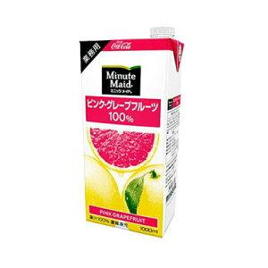 ミニッツメイド ピンクグレープフルーツ 100% 1L×6本 紙パック 賞味期限2020.8.14 1ケース 業務用 送料無料