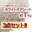 ホワイトチアシード 約1kg×3個セット☆ 激安 ダイエット 健康食品 スーパーフード 送料無料 食物繊維 健康 大量 ちあ…