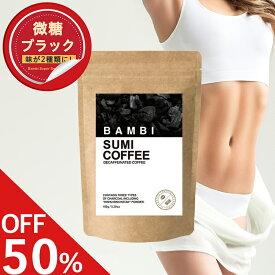 本日終了\P5倍/【50%OFF】《コーヒー×炭クレンズ》 炭コーヒー 微糖 ブラック ダイエット コーヒー チャコールコーヒー ノンカフェイン デカフェ ダイエットコーヒー チャコールクレンズ coffee 炭ドリンク クレンズ 乳酸菌 置き換え 送料無料 無添加