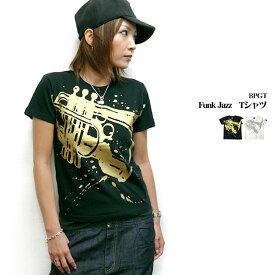 Funk Jazz Tシャツ (ブラック & ホワイト) hw003tee-Z完- グラフィック ジャズ ブルース ファンク スウィング 音楽 ミュージック 半袖 かっこいい おしゃれ メンズ レディース ユニセックス 白黒色 大きめサイズ 綿100% ブランド Tシャツ屋さんバンビ 【RCP】