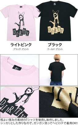 DIRTY(ダーティー)Tシャツ-BPGT-sp042tee-GR-ロックパンクファッションアメカジカジュアルかっこいかわいいブラックライトピンクバンドTシャツオリジナル半袖メンズレディースユニセックスTシャツ屋さんバンビ【RCP】-とり商-