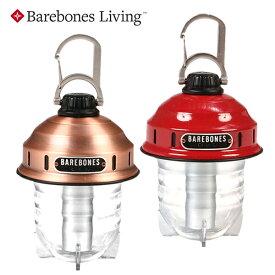 Barebones Living ベアボーンズリビング ビーコンライトLED 2.0 キャンプ フェス CAMP FES ハイキング フジロック ベランダ アウトドア ギア ライト ランプ インテリアランプ 充電 カラビナ付き BRONZE