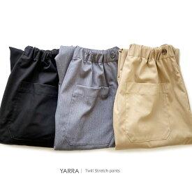 【期間限定セール30%OFF】YARRA(ヤラ)ツイルストレッチパンツ