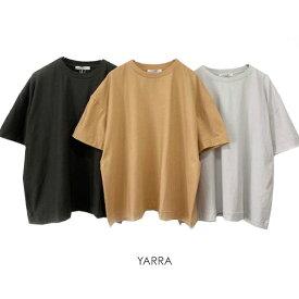 【期間限定セール30%OFF】【ネコポス便対応】YARRA(ヤラ)ドライコットンプルオーバー