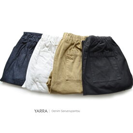 【期間限定】【10%OFFSALE】【2019春夏|2019SS】YARRA(ヤラ)デニムサルエルパンツ【YR-05-312】