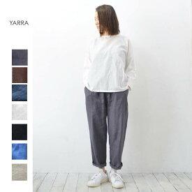 【30%OFFSALE】【2019春夏|2019SS】YARRA(ヤラ)リネン100%イージーパンツ【YR-02-311A】