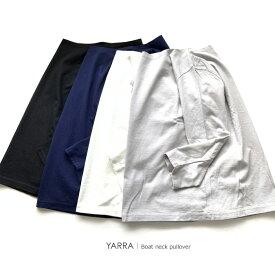 【2020春夏|2020SS】YARRA(ヤラ)グランコット七分ボート無地プルオーバー【YR-00-027】【ネコポス便対応】