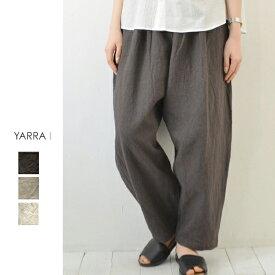 【期間限定セール30%OFF】YARRA(ヤラ)ラミーリネンパンツ