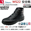 安全靴 シモン WS22 黒 軽量 透湿 耐滑 クッション 耐油 耐熱