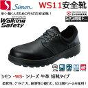 安全靴 シモン WS11 黒 軽量 耐滑 耐熱 耐油