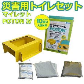 災害用トイレ 簡易トイレ マイレット Mylet POTON4 便器・水がなくても使える