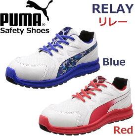 プーマ 安全靴 RELAY リレー 2018年 3月 ブルー レッド ロー No.64.337.0 No.64338.0