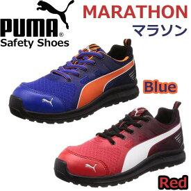 プーマ 安全靴 プロスニーカー PUMA プーマ MARATHON マラソン 新商品 新作 2018年 3月 ブルー レッド ロー No.64.335.0 No.64336.0