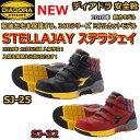 2018年 12月発売 安全靴 DIADORA ディアドラ DONKEL ドンケル STELLAJAY ステラジェイ SJ25 SJ32 新作