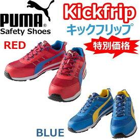 【特別価格】安全靴 プロスニーカー PUMA プーマ KICKFRIP キックフリップ レッド×ブルー ブルー×イエロー No.64.320.0 No.64.321.0