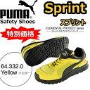 【特別価格】安全靴 プロスニーカー PUMA プーマ SPRINT スプリント イエロー ブルーNo.64.332.0 No.64.330.0