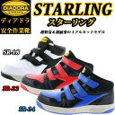 【在庫限り 特別価格】安全靴 プロスニーカー ディアドラ DIADORA ドンケル DONKEL STARLING スターリング SR18 SR23 …