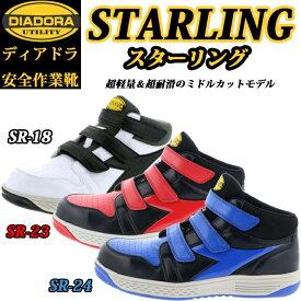 【在庫限り 特別価格】安全靴 プロスニーカー ディアドラ DIADORA ドンケル DONKEL STARLING スターリング SR18 SR23 SR24 マジックテープ ミドルカットタイプ