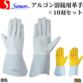 アルゴン溶接用革手袋 シモン CGS123 白 (10双セット)