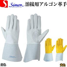 溶接用手袋 アルゴン溶接用 革手袋 シモン CGS123 白 黄