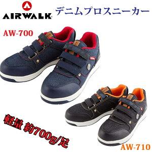(生産終了につき 値下げました)特別価格 安全靴 プロスニーカー AIRWALK エアウォーク ユニワールド AW700 AW710 デニム 軽量