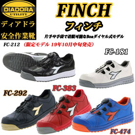 ディアドラ 安全靴 プロスニーカー ディアドラ DIADORA ドンケル DONKEL フィンチ FINCH FC181 FC292 FC383 FC474 FC212(数量限定品)