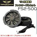 日新被服 TR 空調服 用 専用ファンセット FS2-500 トルネードラカン RAKAN