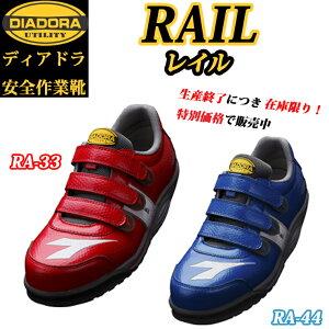 【特別価格】【在庫限り】ディアドラ 安全靴 プロスニーカー ディアドラ DIADORA ドンケル DONKEL RAIL レイル RA33 RA44 廃盤 特価