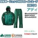 (特別価格) 合羽 ロゴス LOGOS #28734 リプナー LIPNER 「 アディ 」 グリーン バックパック リュック サイクル対…