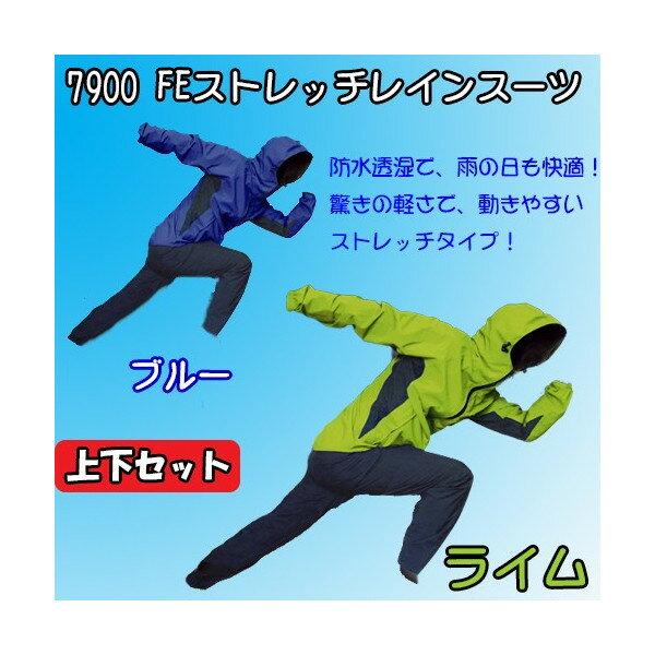 合羽 トオケミ FE ストレッチ レインスーツ 上下セット #7900 耐 水圧 透湿 防水 ブルー ライム 反射 安い 軽い 軽量