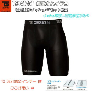 藤和 TS DESIGN 841251 無重力ハイテコ 夏用 インナー 吸汗速乾 UVカット メッシュ 寝間着 パンツ