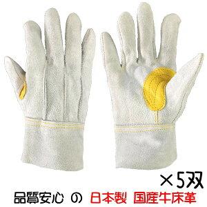 牛床革手袋 国産特上グレード 5双セット 希少品