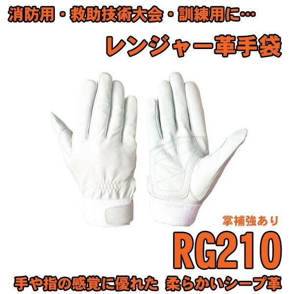 革手袋 シモン 消防・レスキュー手袋 シープ革(羊革) 掌補強あり RG-210 1双 柔らかい