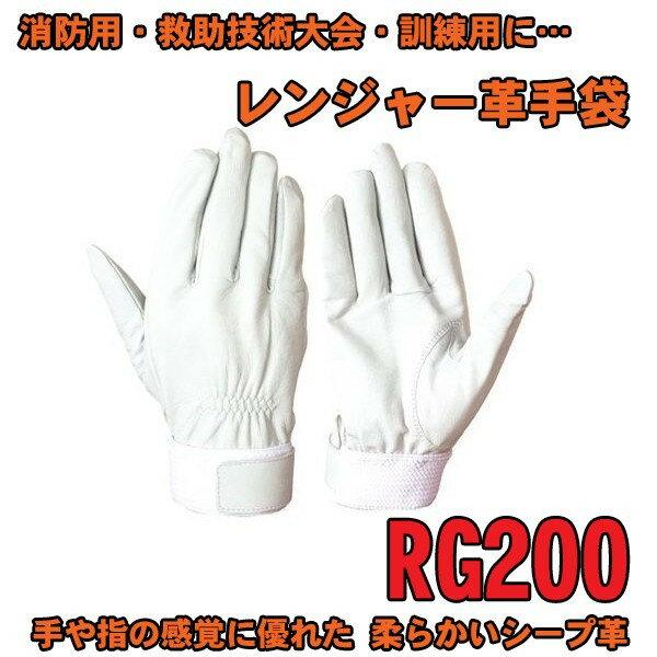 革手袋 シモン 消防・レスキュー手袋 シープ革(羊革) 補強なし RG-200 1双