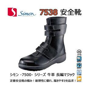 安全靴 シモン 7538 黒 長編マジックタイプ 牛革 ウレタン底 耐滑