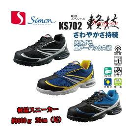 安全靴 シモン KS702 軽技スペシャル 軽量
