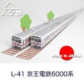 京王電鉄6000系