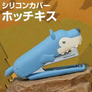 シリコンカバーホッチキスマックス ホッチキス HD-10NX/S WLかみかみ(オオカミ)ハンディタイプ(10号)かわいい 動物 おしゃれ可愛い文房具 雑貨