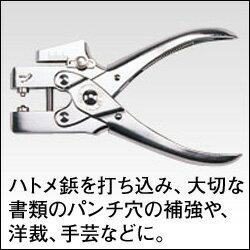 ハトメパンチPU-10104129オープン工業株式会社
