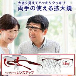 メガネタイプのハネアゲ式ルーペFSL−01SMARTEYEメガネの上からも使えます使いやすい倍率1.6倍両手が自由に使えますメガネの上からかけられます。跳ね上げメガネ拡大鏡スマートアイ老眼鏡より便利です敬老の日ギフト