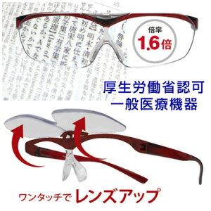 メガネの上からかけられるメガネタイプのハネアゲ式ルーペFSL−01 SMART EYEやすい倍率1.6倍両手が自由に使えます跳ね上げ メガネ 拡大鏡スマートアイ老眼鏡より便利です ルーペ めがね敬老の