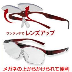 眼鏡ルーペ老眼鏡