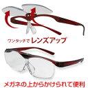 メガネの上からかけられるメガネタイプのハネアゲ式ルーペFSL−01 SMART EYEやすい倍率1.6倍両手が自由に使えます跳ね上げ メガネ 拡大…