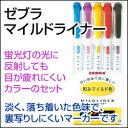 蛍光ペンマイルドライナー/RC5色セット和みマイルド色1本で太・細両用