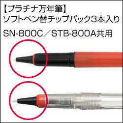 プラチナ万年筆ソフトペン採点ペンの交換チップST-100N3本入替チップSN-800C/STB-800A共用