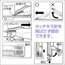 マックスリムーバーホッチポンRZ-10S色/ピンクホッチキスの針はずし(除針器)10号針専用/ホッチキスリムーバー