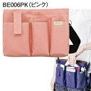文具 エプロンバッグBE006PK(ピンク)☆働く女性を応援します☆フタがないからエプロンのポケットみたいに出し入れ簡単。薄マチでかさ…