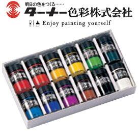 ◇ターナーポスターカラーセット07125瓶入12色セット