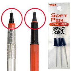 ソフトペン替チップ